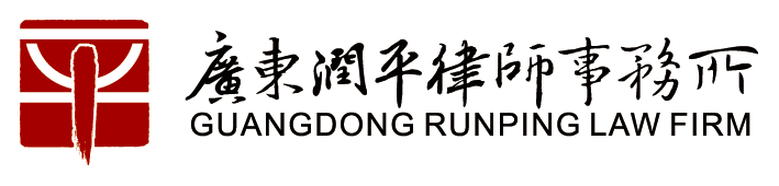 广东万博m手机版注册账号律师事务所logo